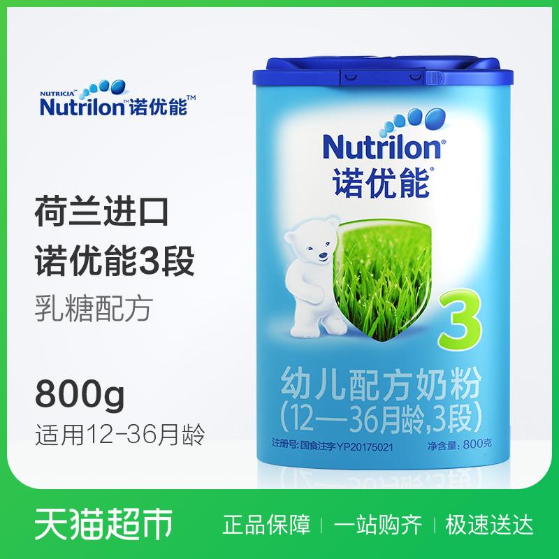 诺优能牛奶粉营养,健康,安全,可靠
