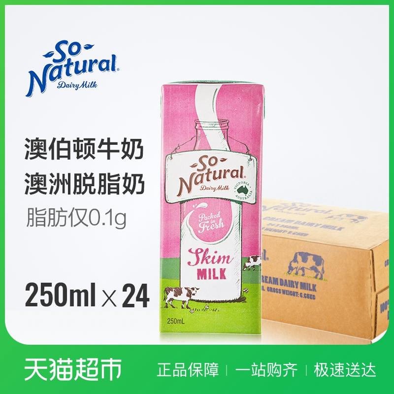 澳洲进口澳伯顿So Natural脱脂纯牛奶250ml*24整箱装