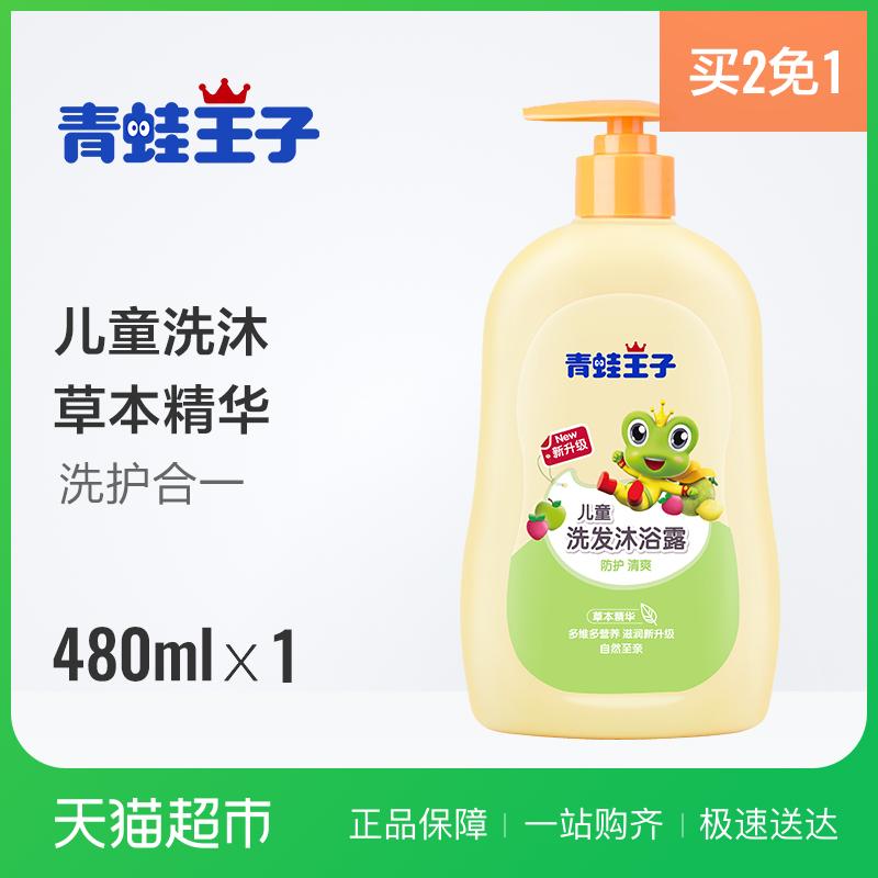 Принц лягушка ребенок шампунь гель для душа 480ml ребенок шампунь ванна молоко сын привел ребенок гель для душа