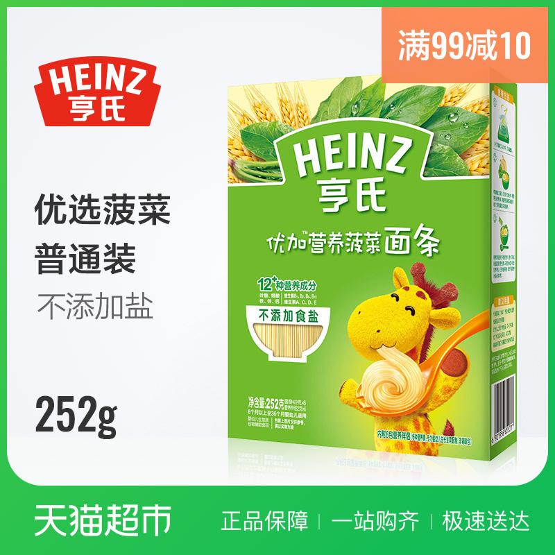 Вешать клан младенец младенец ребенок питание лапша ребенок вспомогательный еда нет соль нет добавить в 6-36 месяцы шпинат блюдо 252g