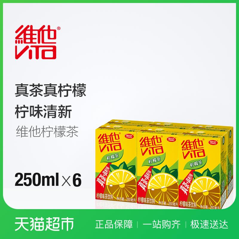 [维他 柠檬茶250ml*6盒/组 真茶+真柠檬 维他奶]