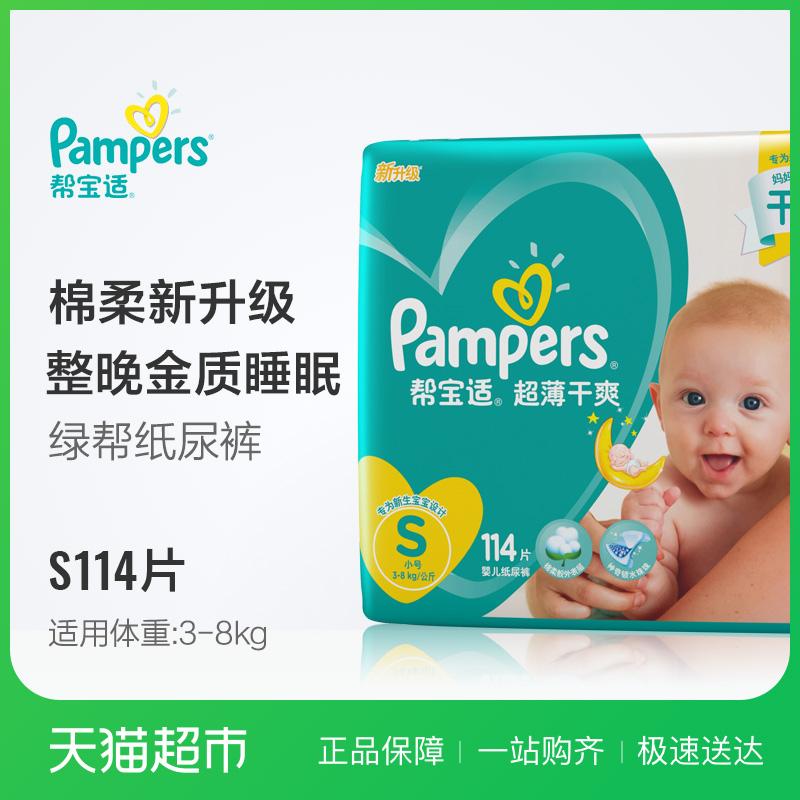 幫寶適紙尿褲綠幫小碼S114片超薄透氣男女通用嬰兒尿不濕非拉拉褲