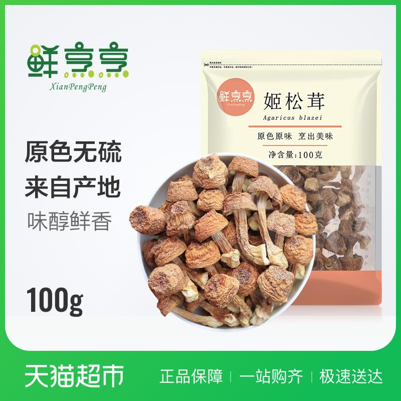 鲜烹烹菌菇姬松茸干货100g/袋原色原香土特产
