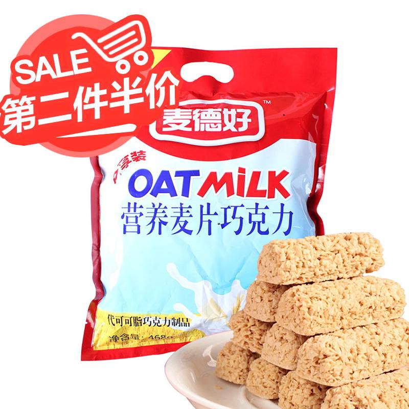 Пшеница мораль хорошо глотать пшеница шоколад 468G молоко пшеница лист счастливый конфеты завтрак офис нулю еда небольшой есть большой пакет