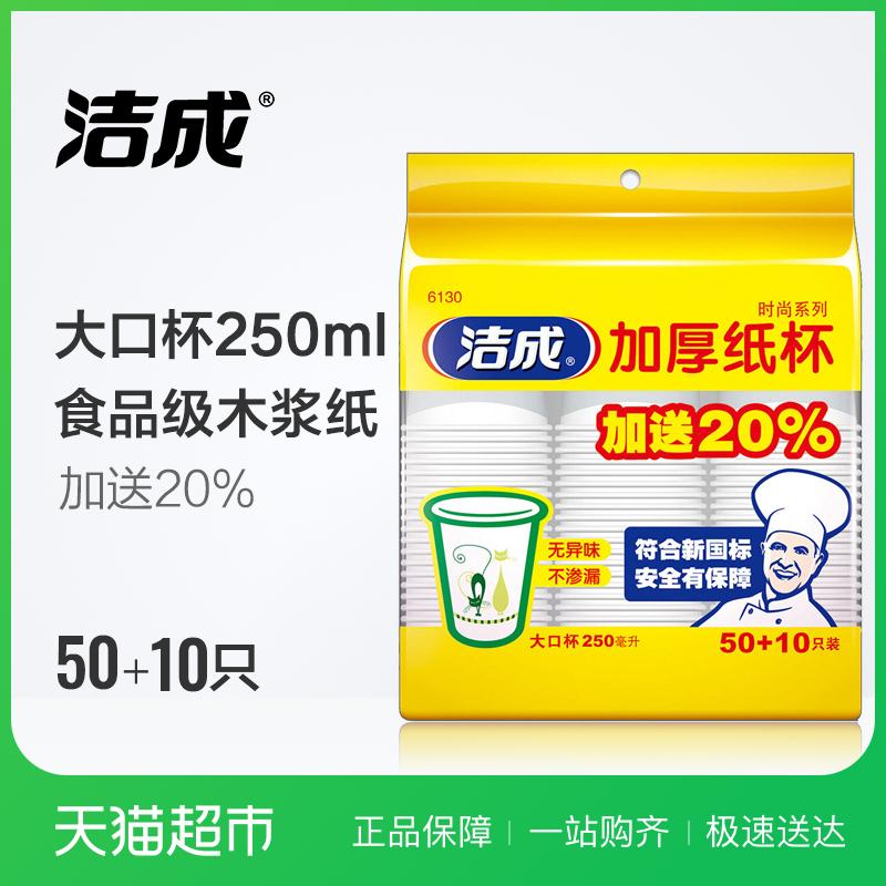 Чистый в -время сгущаться бумага чашка 250ml мода бумага чашка существенный 60 только установлен