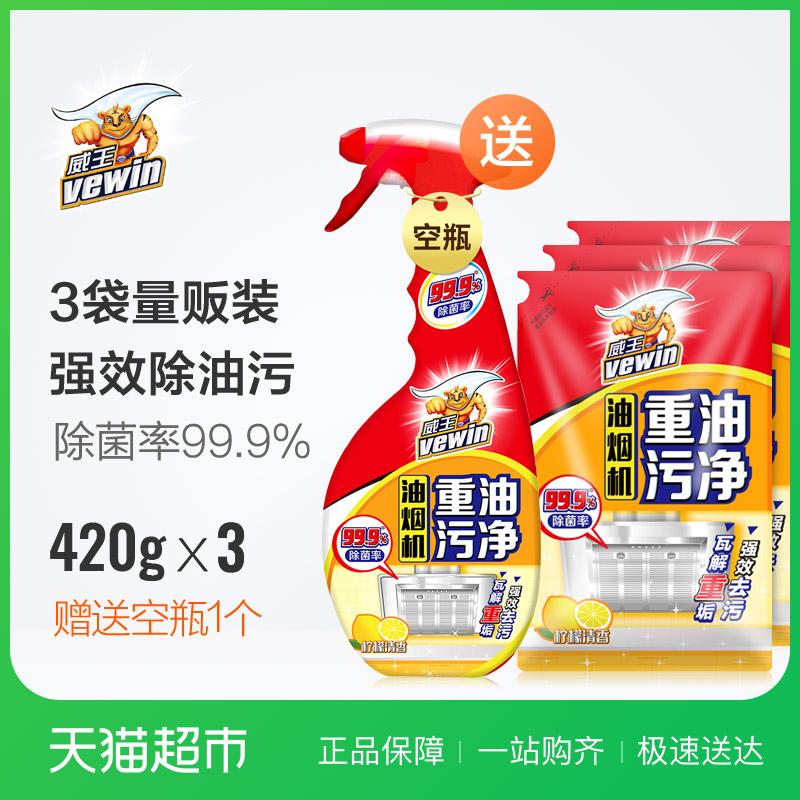 威王油烟机清洗去重油污净420g*3袋送瓶厨房清洁剂立白出品