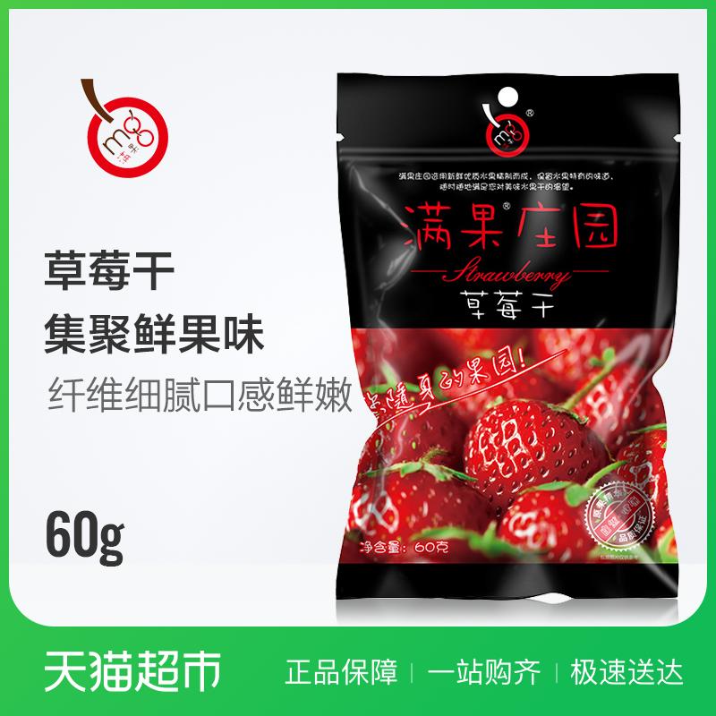 Полный фрукты случайный нулю еда фрукты сухой фрукты засахаренный клубника сухой 60G/ мешок печенье молоко спутник