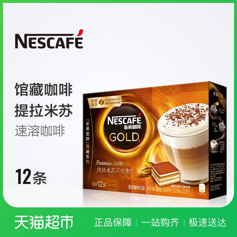 雀巢咖啡金牌馆藏提拉米苏风味拿铁速溶咖啡20gX12条