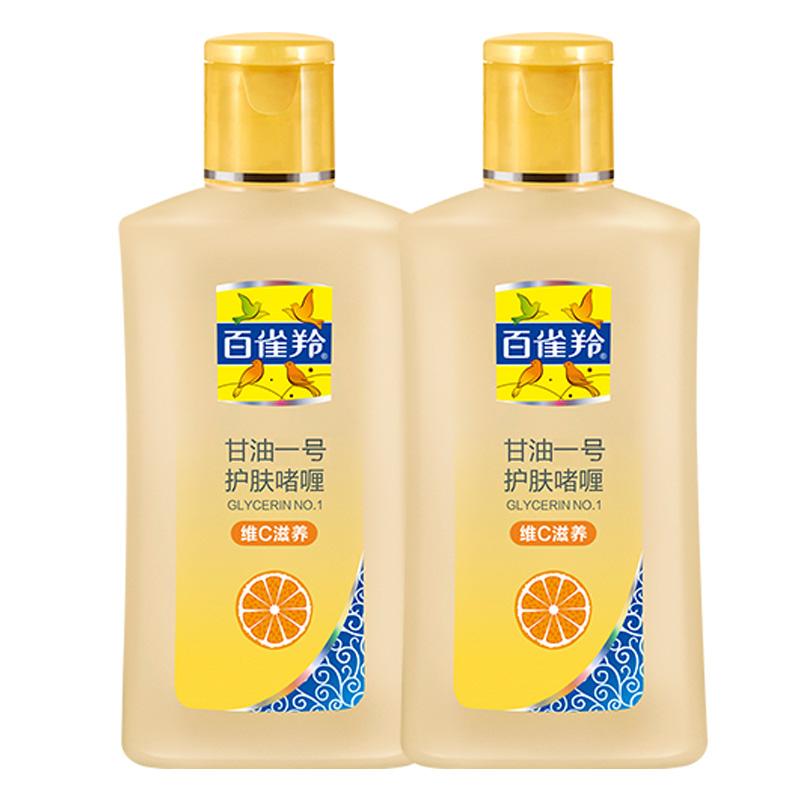 百雀羚鳳凰甘油一號170g~2瓶 維C滋養保濕卸妝柔膚