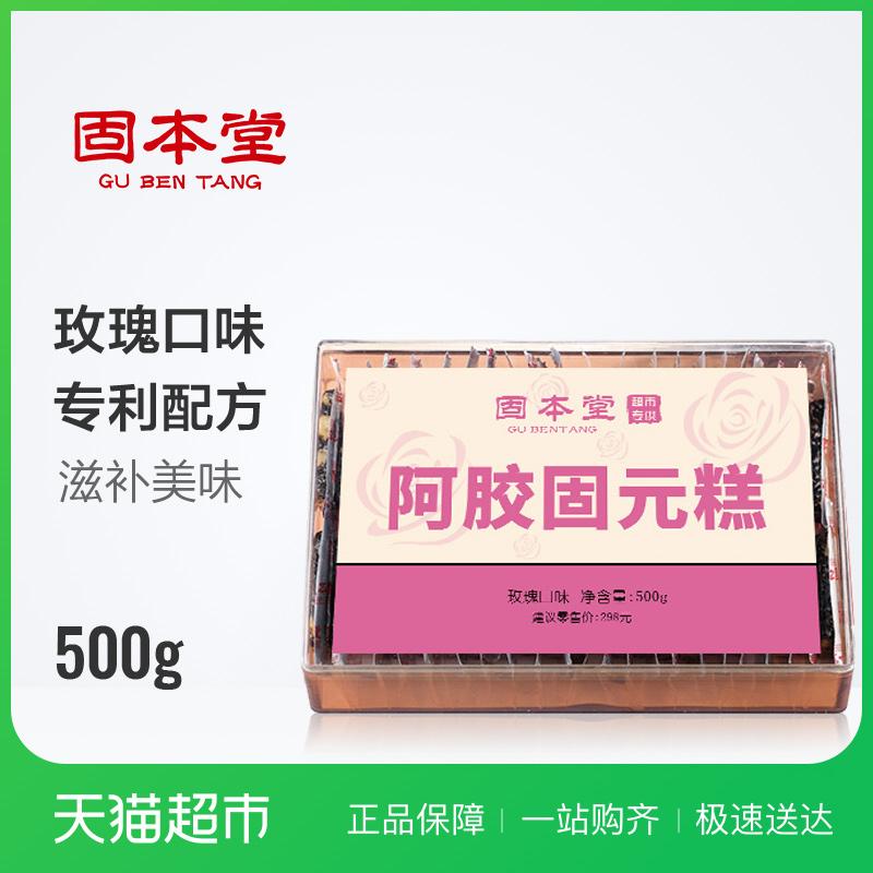 Твердый это зал мисс роуз тип 500g ах! клей торт что еда твердый юань крем ejiao год товары фестиваль церемония