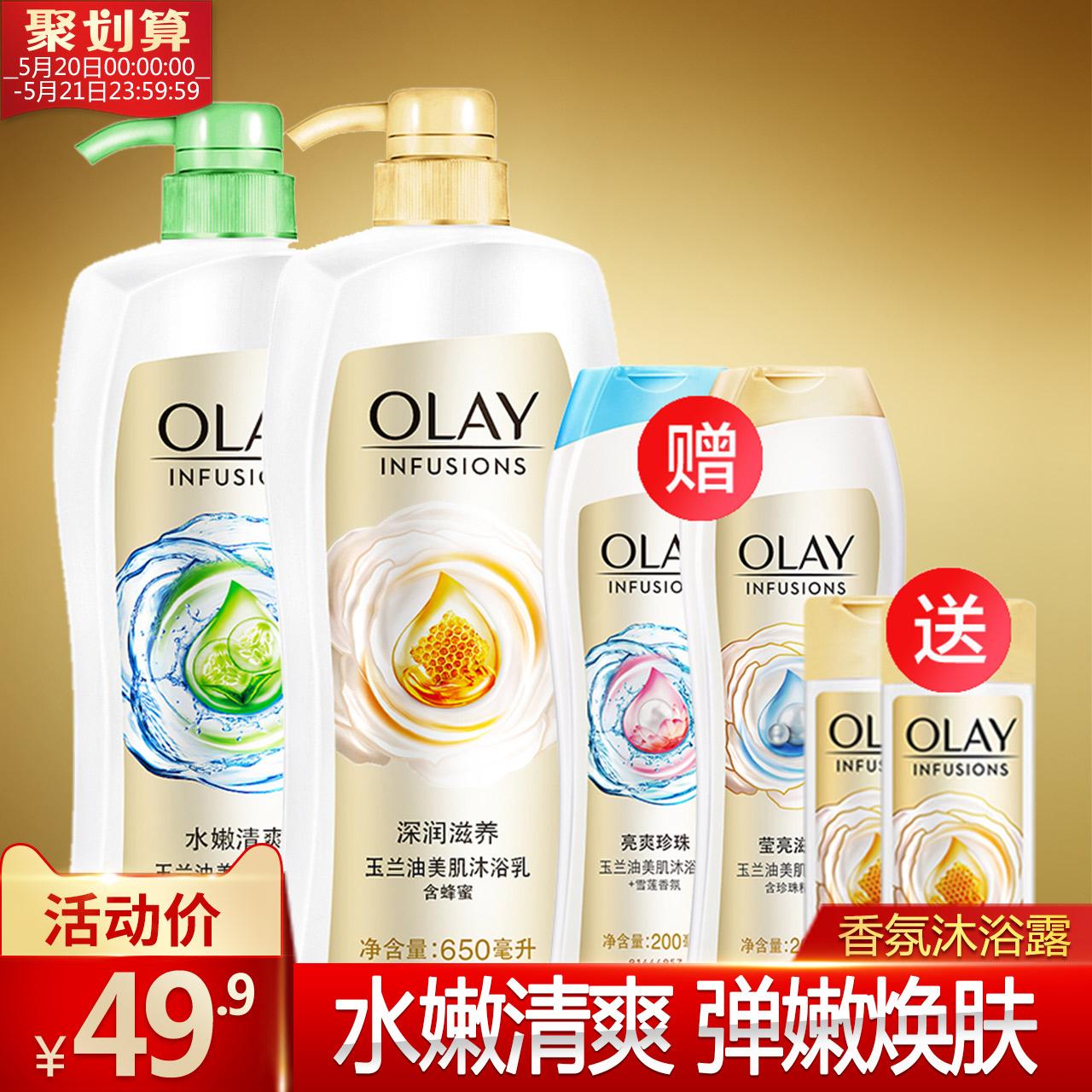 Olay/ магнолия масло прекрасный мышца гель для душа продолжительный оставаться ладан подходит для мужчин и женщин семейный люкс наряд эмульсия 1900ml