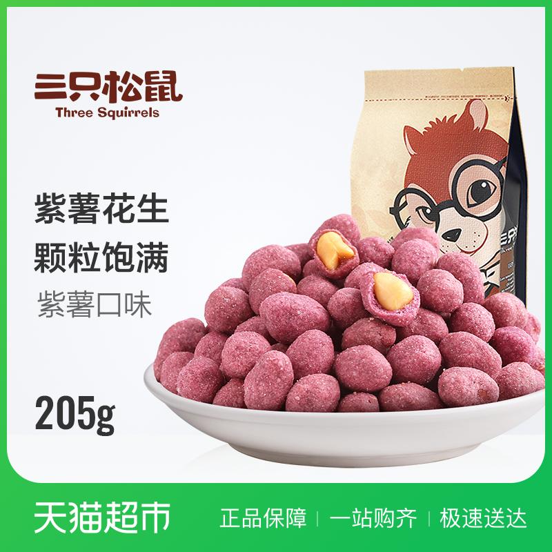 三只松鼠 紫薯花生205g休闲零食特产坚果炒货花生米