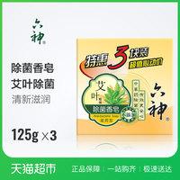 Liushen Ai Ye бактерии для мытья стерилизации Ai Ye увлажняющий 125 г * 3 блока оптовые продажи Купальный парфюмерный костюм оригинал мыло