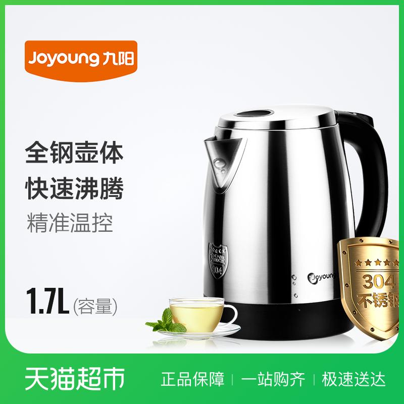Joyoung/ девять солнце JYK-17S08 электрическое отопление чайник домой кипяток горшок нержавеющей стали 1.7 литровый мощность