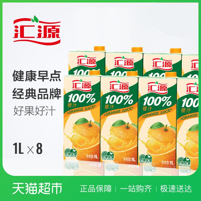 汇源100%橙汁1000ml*8盒浓缩汁纯果汁营养美味散装