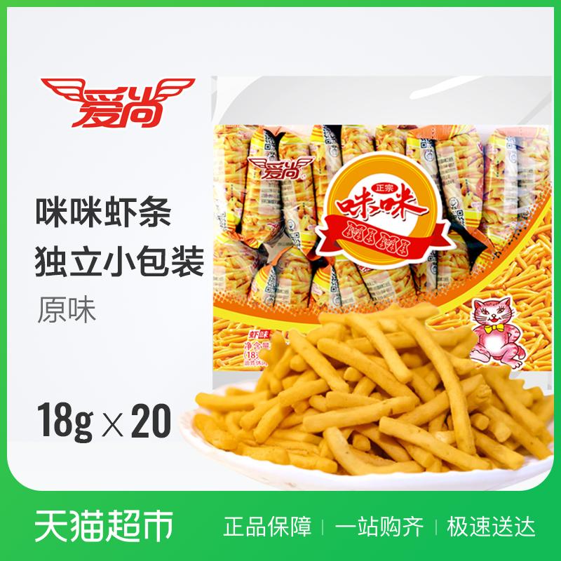 爱尚咪咪虾条18g*20包怀旧好吃膨化零食大礼包网红零食小吃