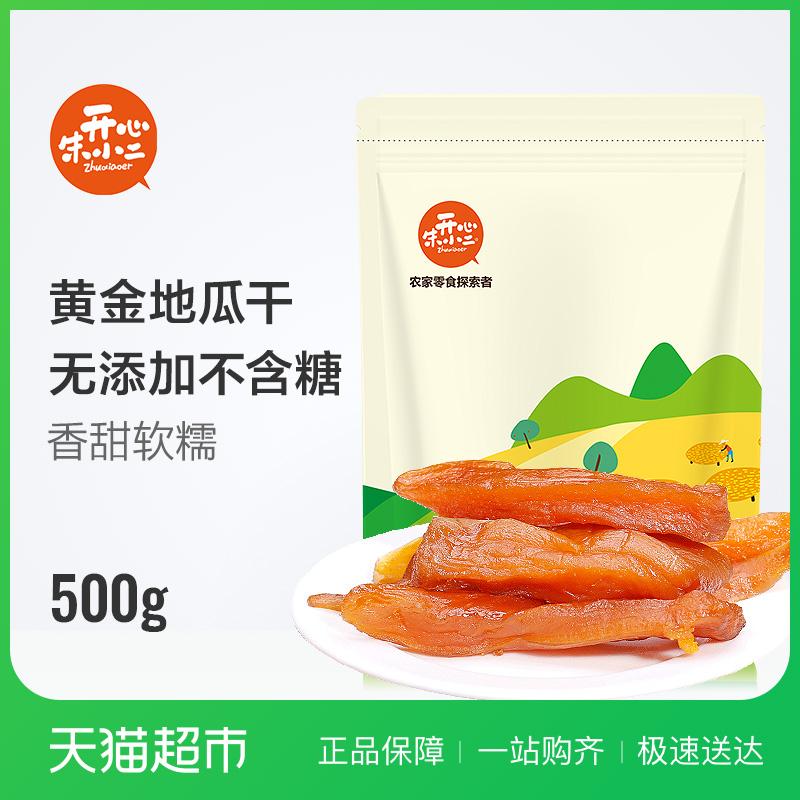 朱小二无添加黄金地瓜干500g不含糖红薯干甘薯条农家自制特产零食