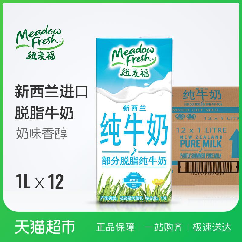 新西兰原装进口MeadowFresh/纽麦福低脂纯牛奶1L*12盒家庭装