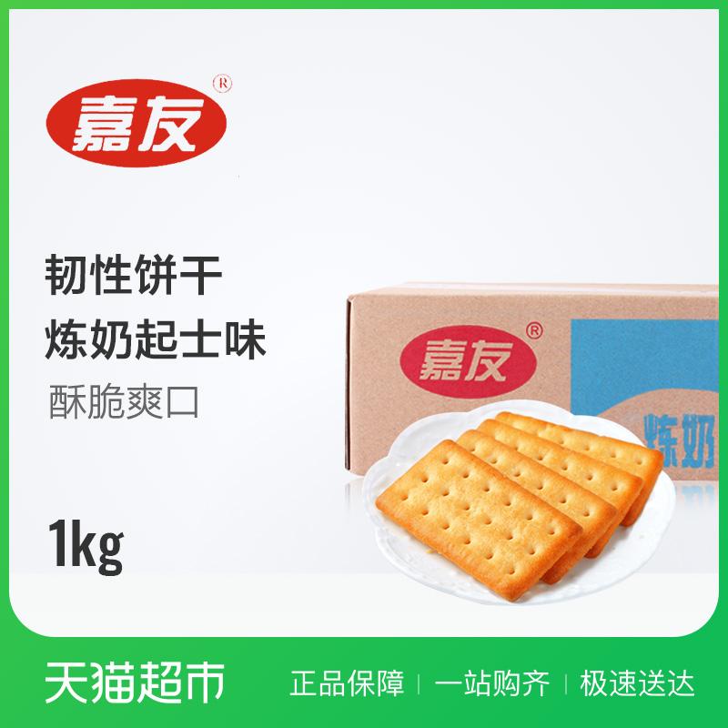 嘉友 炼奶味饼干1KG奶香浓郁 早餐饼干 零食小吃 独立小包