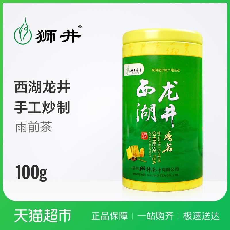 狮井 茶叶绿茶 雨前正宗西湖龙井茶100g 西湖产区