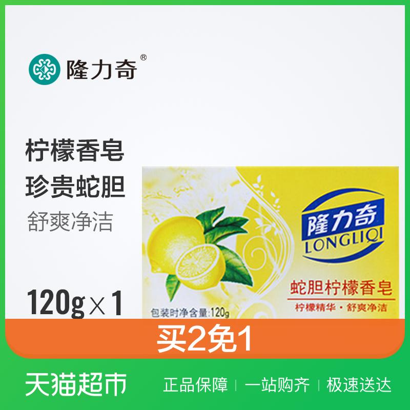 隆力奇蛇胆柠檬香皂120g洗澡香皂沐浴香皂清洁新肥皂舒爽净洁
