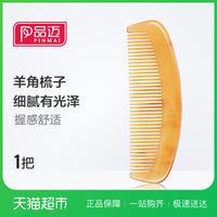 PINMAI уютный бараний рог гребень парикмахерское дело медсестра гребень косметология составить гребень 14*4.5cm
