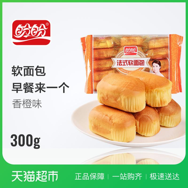 盼盼法式软面包香橙味300g/袋 早餐面包蛋糕办公室零食