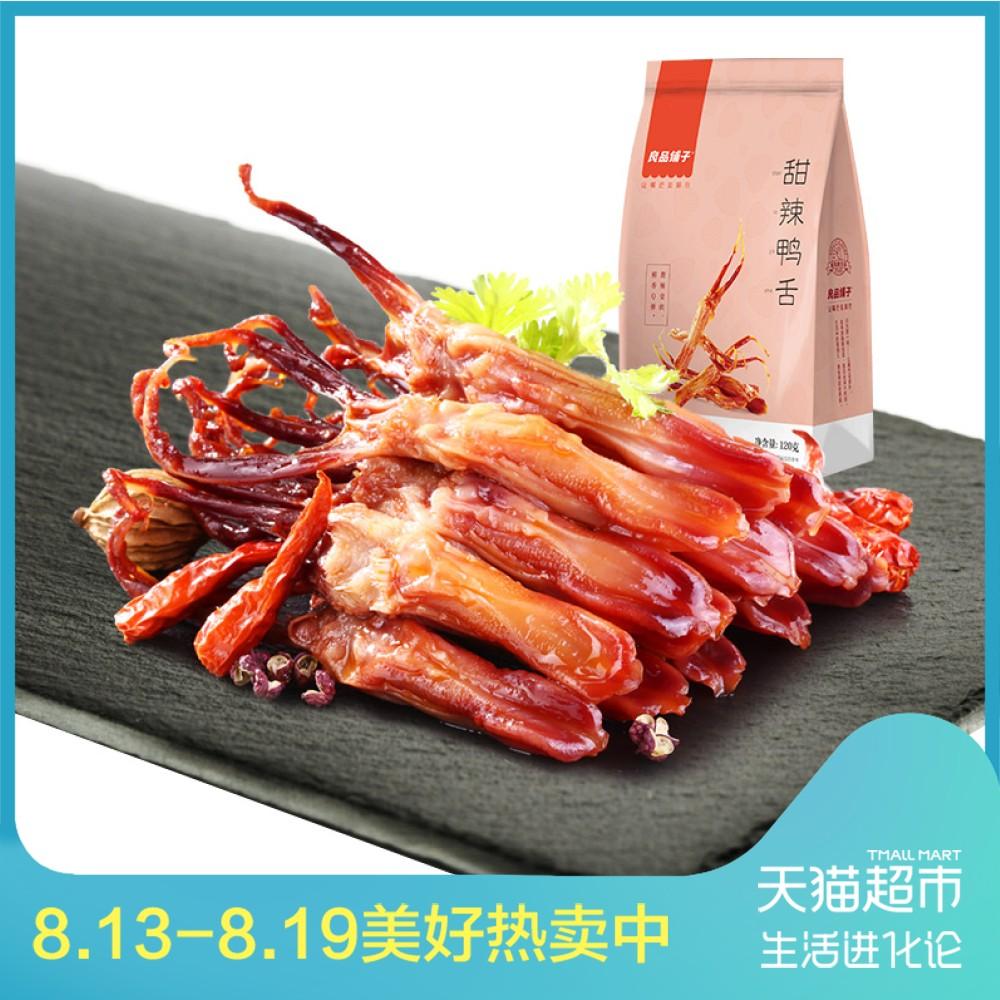 【2件8折】良品铺子甜辣鸭舌头120g特产零食小吃卤味独立包装