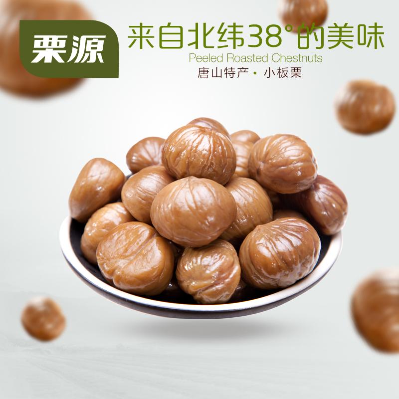 ~天貓超市~栗源板栗68g times 10袋河北特產甘栗仁小吃零食
