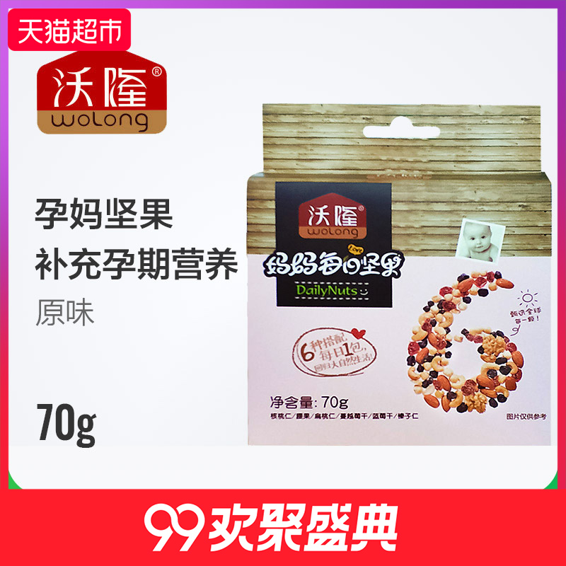 沃隆每日坚果70g原味果仁孕妇零食办公零食混合干果特产