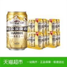 【拍2件】哈尔滨啤酒小麦王拉罐330ml*48听