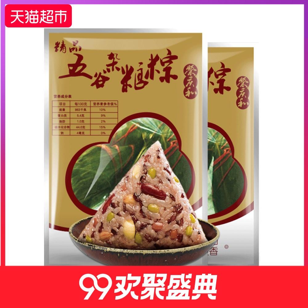 荣庆和120克五谷杂粮粽2只装嘉兴粽子嘉兴特产粽子