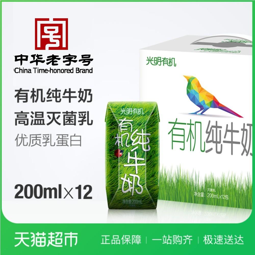 光明有机纯牛奶200mLX12礼盒装享受品质生活 新品上市