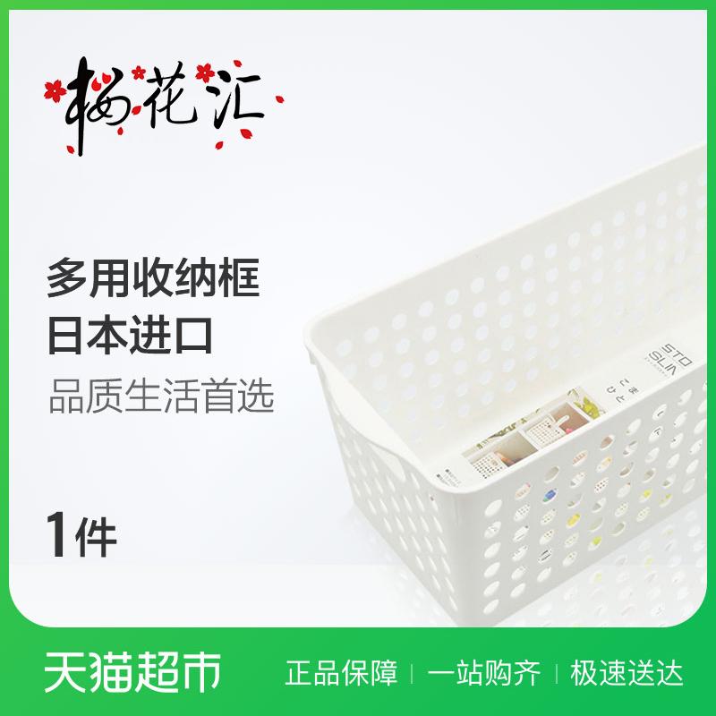 日本进口塑料收纳储物篮办公零食收纳框化妆收纳盒收纳箱筐樱花汇