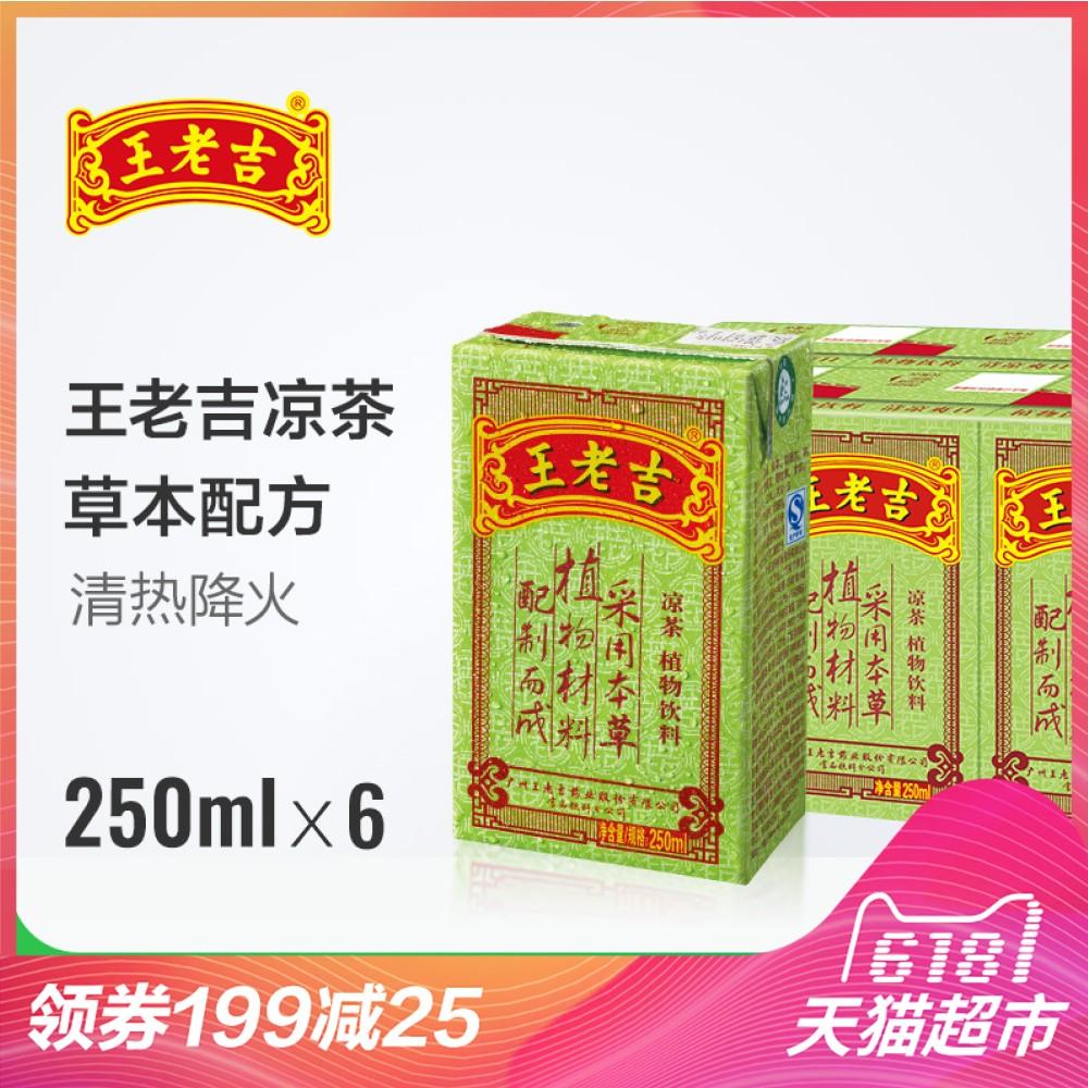 Китайский старый слово Wong Lo Kat Травяной чайный напиток 250 мл * 6 пакет / Групповые чайные напитки Напитки