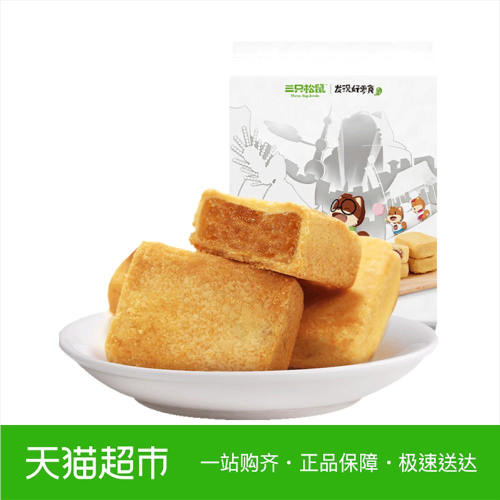 三只松鼠凤梨酥300g休闲零食糕点特产小吃台湾风味