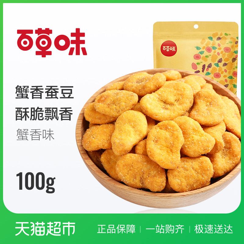 百草味-蟹香蚕豆100g 休闲小吃炒货特产茴香兰花豆坚果