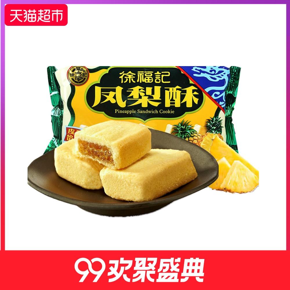 徐福记凤梨酥184g/袋 台式风味糕点午后休闲茶点零食