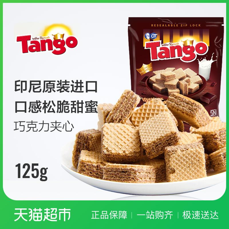 印尼进口Tango威化饼干巧克力夹心125g休闲零特产小吃西饼零食品