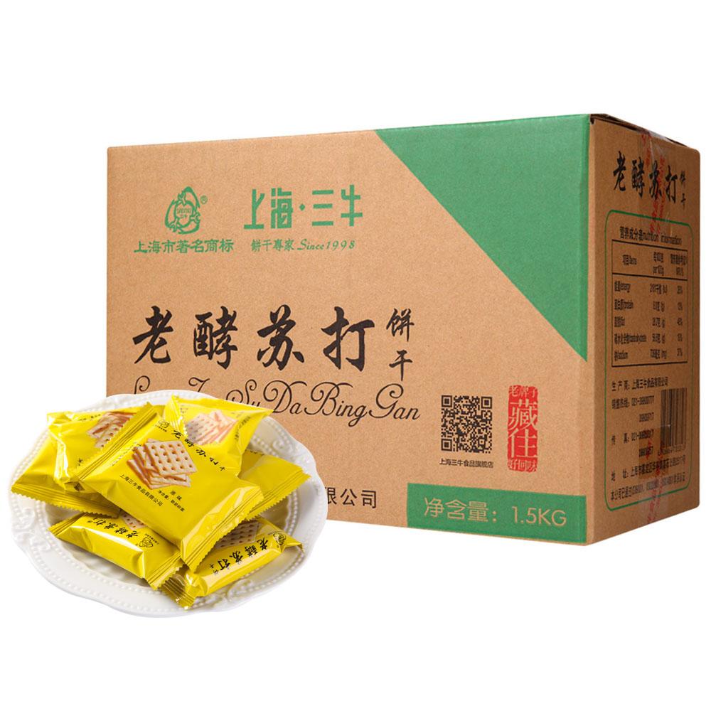 ~天貓超市~三牛 老酵蘇打餅幹1.5kg盒 獨立小包裝大包裝