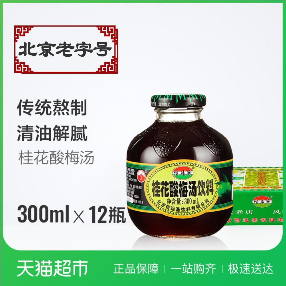 信远斋 桂花酸梅汤饮料 300ml*12瓶  消暑解渴