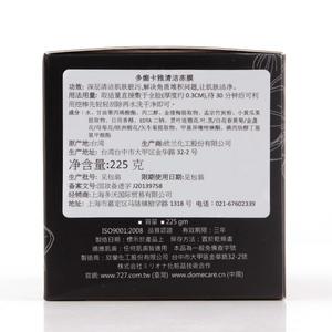 台湾 DMC欣兰黑里透白冻膜225g竹炭清洁毛孔去黑头