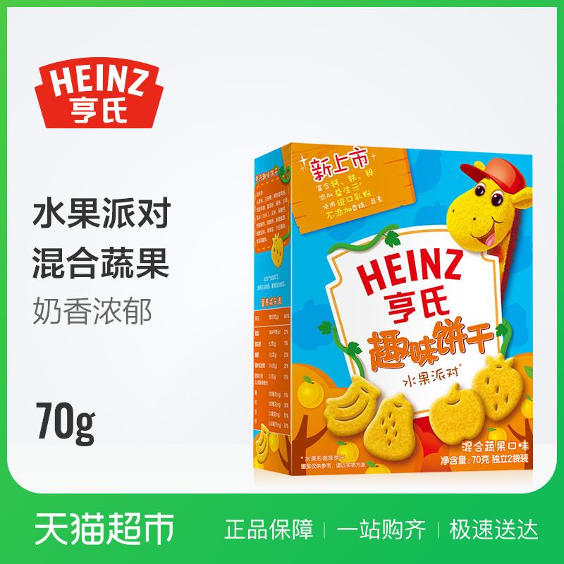 亨氏趣味婴儿饼干水果派对 儿童饼干婴幼儿零食宝宝饼干70g