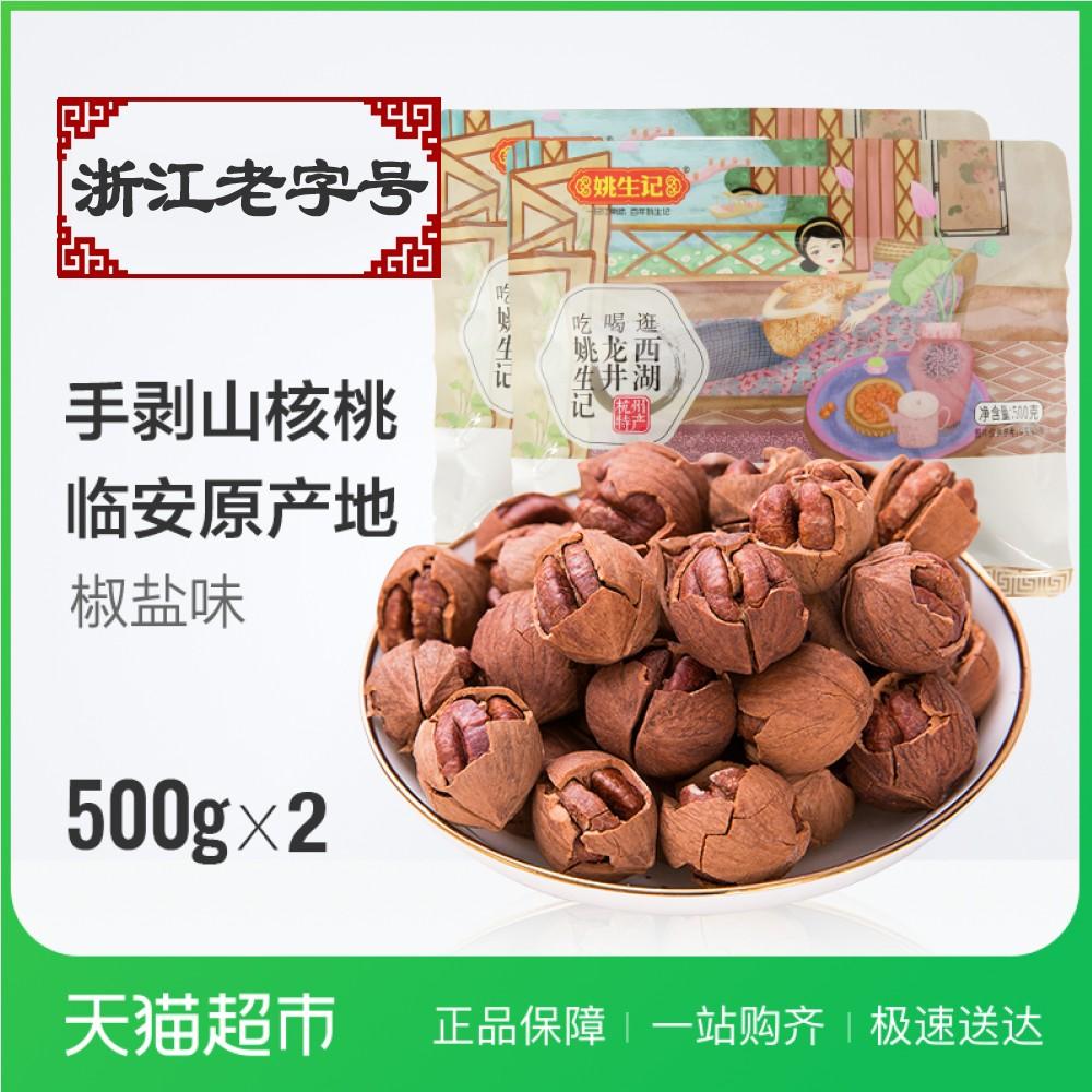 姚生记手剥山核桃500g椒盐味500*2袋两斤临安原产低杭州特产坚果