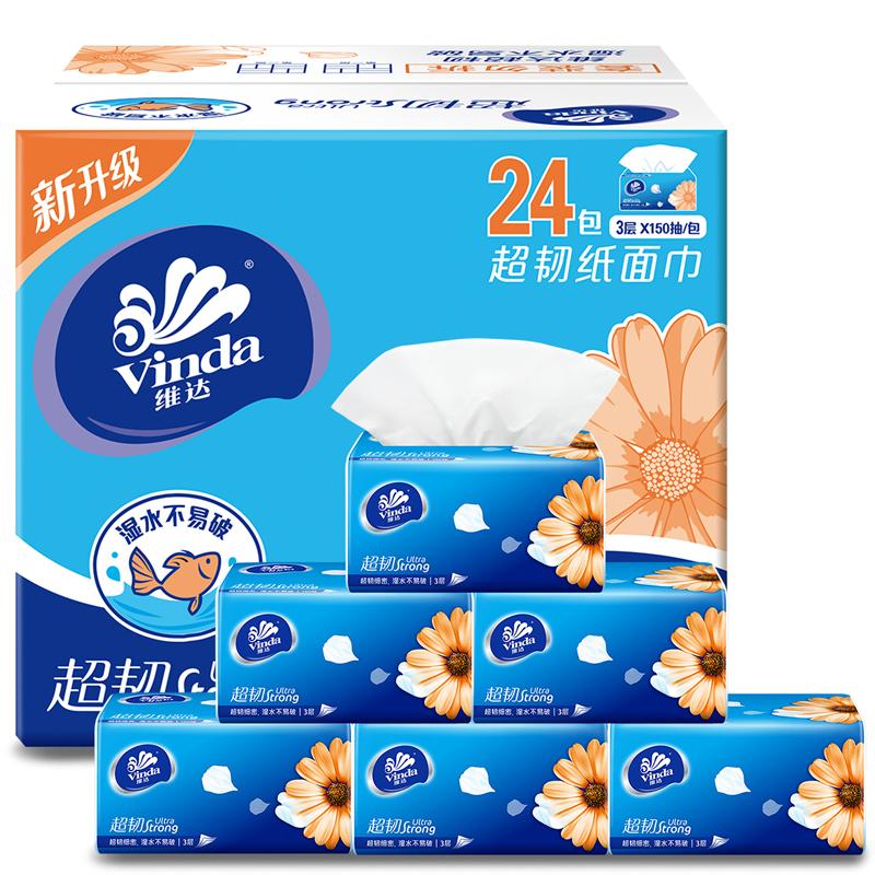 ~天貓超市~維達超韌 抽取式紙麵巾3層150抽24包 整箱