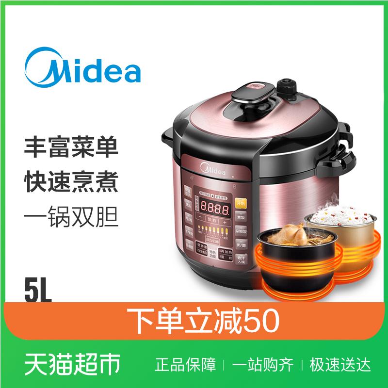 Midea/美的 MY-YL50Simple101电压力锅家用智能5L双胆多功能特价