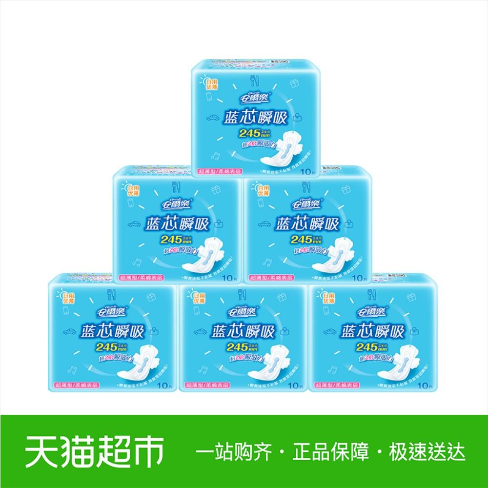 安尔乐卫生巾 蓝芯体验棉柔表层245mm超薄日用60片装