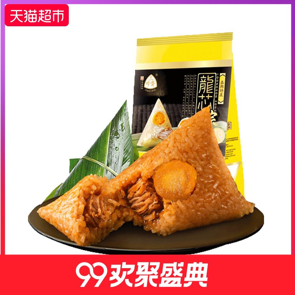 三珍斋蛋黄粽200g真空100g*2只嘉兴特产粽子速食早餐