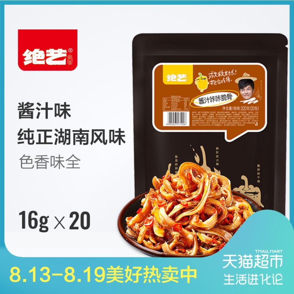绝艺酱汁咔咔猪脆骨16g*20包湖南特产办公室小吃休闲零食