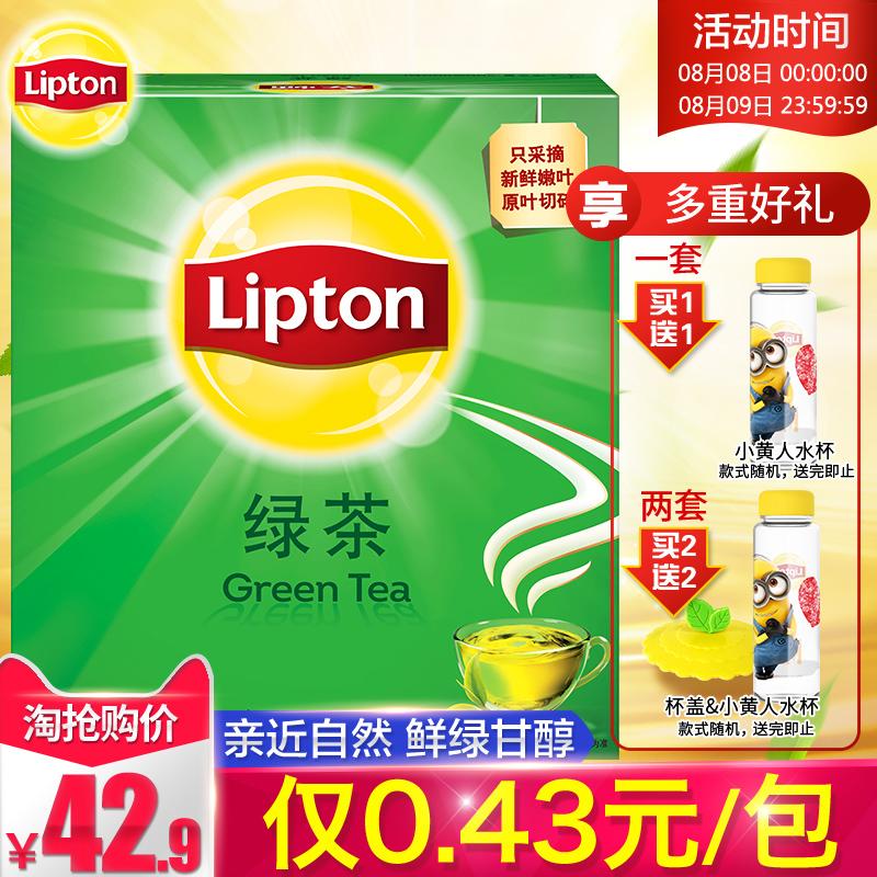 立顿/Lipton 绿茶 清新 袋泡茶叶茶包 200G/盒 新老包装随机